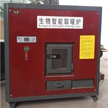 临沂 生物质颗粒取暖炉  生物质颗粒风暖炉 厂家直供