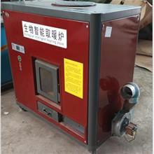 临沂 厂家现货发售 生物质颗粒采暖炉  颗粒取暖炉 量大价优