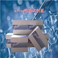 胍基丁胺脲水解酶/凝集酶(AGMAT)ELISA试剂盒