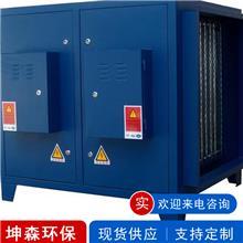 等离子除油除烟设备 工业油烟油雾净化器 坤森 低温等离子空气净化器 来电报价