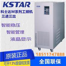 科士达UPS电源M10K三进单出工频10KVA负载8000W内置隔离变压器厂家