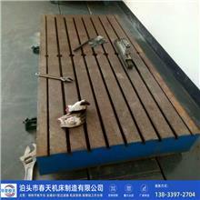 T型槽电机振动测试台 风电辅助测量平台 装配车间用铸铁平板 春天供应