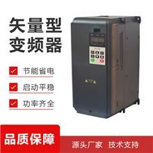 矢量变频器 工业洗衣机专 用变频器 厂家直销11KW 380V