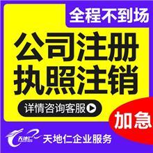上海奉贤区注册汽车用品公司价格,代办注册汽车用品公司费用,注册汽车服务公司费用