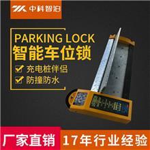 路边车位防占用汽车锁 加厚钢材挡板智能扫码停车锁 中科智泊