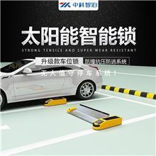 广州路边车位停车系统生产厂家防逃太阳能智能锁智能停车收费地锁车位锁价格
