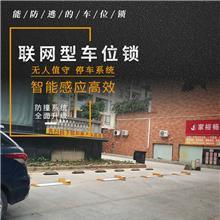 生产车位锁厂家防撞联网型车位锁4G/蓝牙模块车位锁智能化停车场系统加盟方案