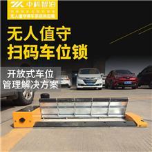 开放式停车场车位管理系统 路边自助扫码缴费平板锁 太阳能设备