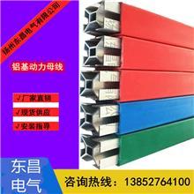 铝基动力母线价格优惠 东昌母线槽各种系列 管型母线 江苏直销动力母线 动力母线厂家