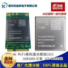 4GWiFi模块通讯模组CAT1.ASR1601方案4G无线模组AI-LT31-4G