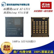 4G模块CAT4 EC204G模块爱联AI-LT1-4GWiFi模块通讯模组4G