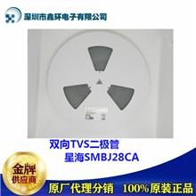 双向TVS管 星海SMBJ28CA保护二极管,tvs二极管价格/工厂现货供应