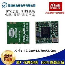 wifi模块MTK方案,MT7601芯片模组/wifi无线模块现货供应