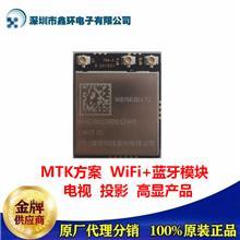 wifi+蓝牙??榈缡覶V/高显投影???MTK芯片射频??楦呦?.4/5G频段现货供应