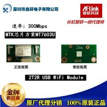 MT7603U 双线WiFi模块 2T2R USB WiFi Module内置天线