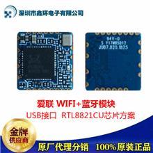 RTL8821CU无线蓝牙wifi模块/无线模块/USB接口WIFI+蓝牙模块深圳供应