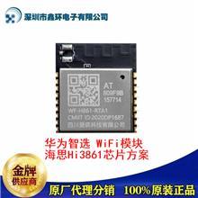 WiFi模块海思Hi3861/Hi3861LV100主芯片_华为智选家居wifi模组的供应