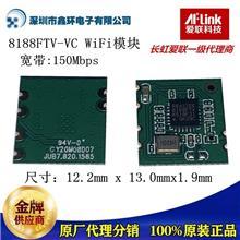 长虹爱联8188WiFi模块RTL8188FTV-VC安防监控IPC摄像头模块全新原装现货
