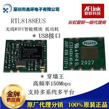 RTL8188EUS无线WIFI模块模组USB接口低功耗远距离穿墙王