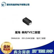 SMAJ6.0A SMA封装DO-214AC 星海SMAJ6.0A贴片 TVS二极管