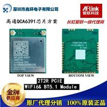 低功耗高通芯片组QCA6391 WiFi双频2x2 11ax + BT 5.1组合模块