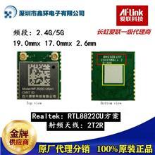 RTL8822CU-CG智能WiFiI模块1200M双频+AC+蓝牙5.0 2T2RUSB