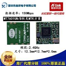 MT7601UN联发芯片wifi无线模块MTK7601wifi模块摄像头方案