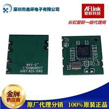 爱联wifi模块8188RTL8188FTV 150M安防设备无线WIFI模块低功耗WIFI模块