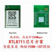 rtl8711am瑞煜芯片方案,智能家居_物联网NB-IoT模组厂家【现货供应】