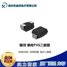SMBJ28A SMB封装 单向TVS二极管 银河SMBJ28A贴片二极管供应