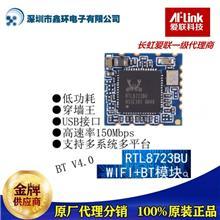 RTL8723BU,8723无线蓝牙WIFI+BT模块二合一体USB接口低功耗150M