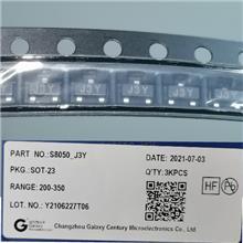 贴片三极管S8050 SOT-23 J3Y丝印 银河三极管电子元器件供应