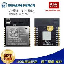 WiFi模块海思Hi3861L低功耗,安防/摄像头IOT通讯模组