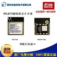 RTL8710B瑞煜芯片方案 WiFi模块pin2pinRTL8710 PCB天线接口