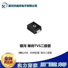 TVS二极管SMBJ15A SMB封装 银河SMBJ15A贴片二极管供应