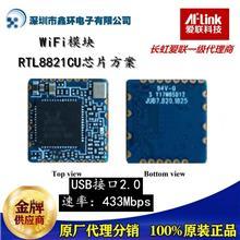 RTL8821CU无线蓝牙WIFI+BT模块二合一体USB接口双频5.8GWiFi模块