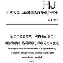 气态汞采样器HJ917-2017烟气汞采样器