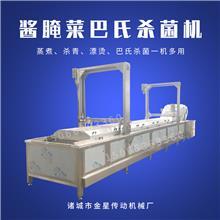 酱菜巴氏杀菌机 黄花菜清洗机  水产品海带丝灭菌流水线 金星生产