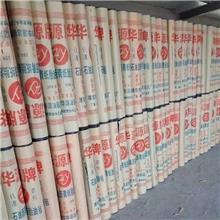 隔层纸胎油毡 防潮 开槽用石油沥青油毡 油毡纸石350防水隔离建筑工程
