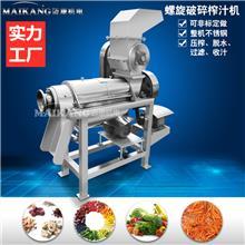 现货销售仙人掌榨汁机 工业果蔬榨汁机 芦荟榨汁机