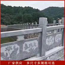 青石栏板尺寸定做 雕刻景区寺庙栏板 仿古雕花河道石栏杆