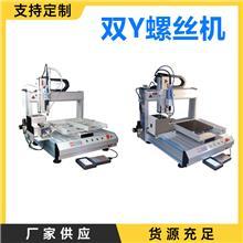 散热片锁螺丝机 螺丝机 自动化打螺丝机 三极管锁螺丝机