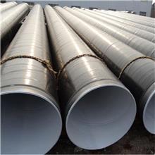 奥鲲管道供应 国标螺旋钢管 环氧煤沥青防腐螺旋焊管 工程用螺旋钢管 价格实惠