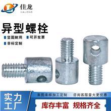 冷镦机生产各种异型件 异形螺栓 异形销轴 来图定制规格齐全