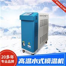 6KW注塑模温机9KW 120度机械工业水式模温机 12KW油式模具热油机 鑫越