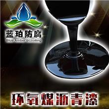 批发环氧煤沥青漆 污水池防腐环氧沥青漆 蓝珀供应 厚浆型防腐环氧煤沥青