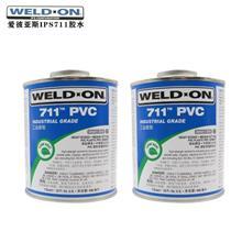 UPVC胶水 IPS 711 PVC进口管道胶粘剂 粘结剂WELD-ON排水管粘合剂