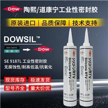 道康宁SE9187L胶水 LED黑胶水LCD黑胶LCM液晶密封电子硅橡胶330ML