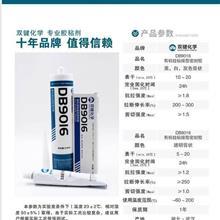 双键 DB9016 中性硅酮耐候LED灯具玻璃胶电子电器密封胶310ML