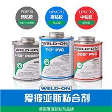 IPS WELD-ON 305 PVC胶水 UPVC进口爱彼亚斯 给水管胶粘剂 粘合剂